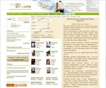 азбука верности клуб знакомств для православных